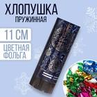 "Firecracker spring ""happy New year"", 11 cm, confetti + foil streamer"