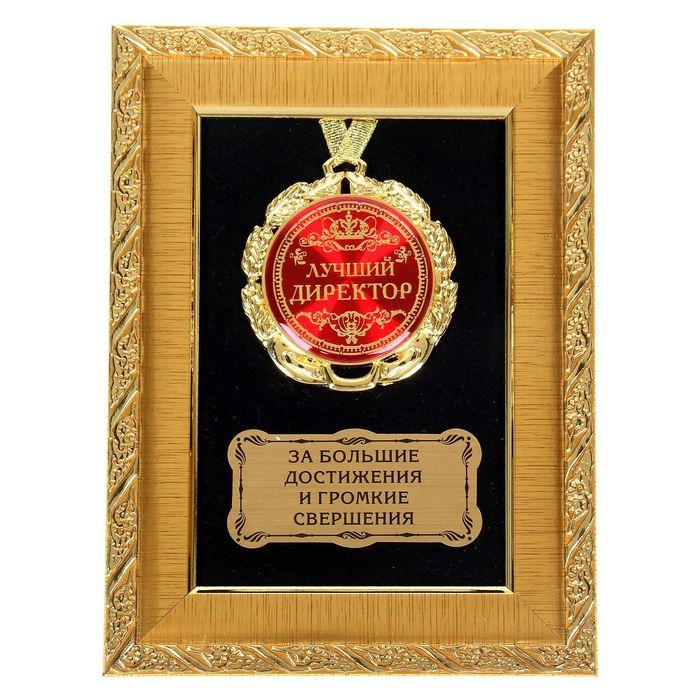 """Медаль в рамке """"Лучший директор"""""""