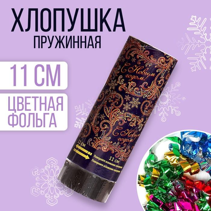 "Firecracker spring ""happy New year"", 11cm, confetti + foil streamer"