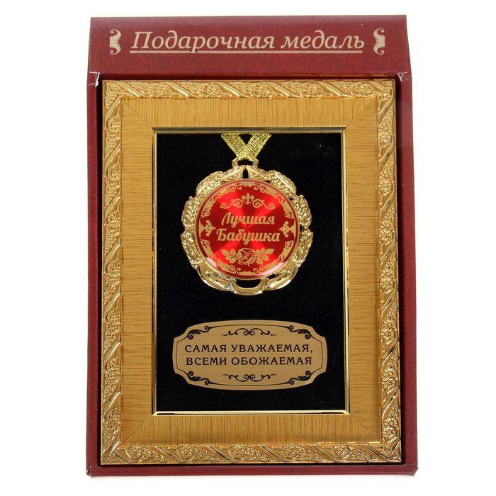 """Медаль в рамке """"Лучшая бабушка"""""""
