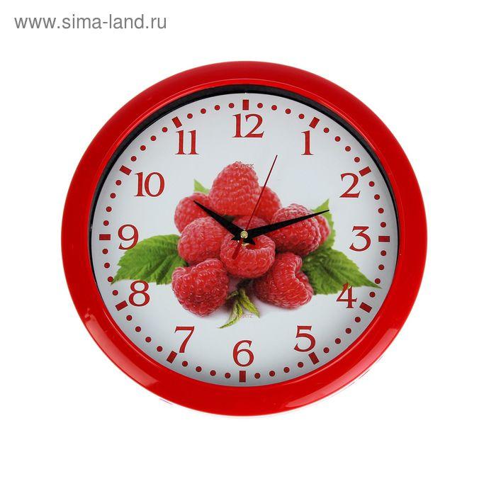 """Часы настенные круглые """"Горсть малины"""", классика, 30 см"""