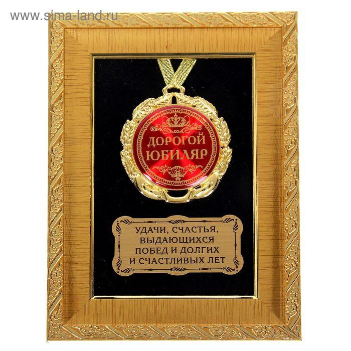 """Медаль в рамке """"Дорогой юбиляр"""""""