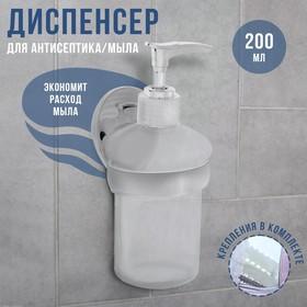 Дозатор для жидкого мыла настенный Accoona A11013, 200 мл, стекло, цвет хром