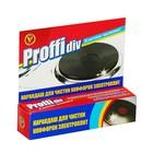 Карандаш Proffidiv для чистки конфорок электроплит