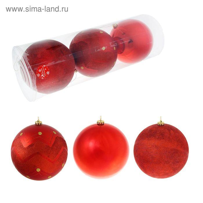 """Новогодние шары """"Красные гиганты"""" (набор 3 шт.)"""