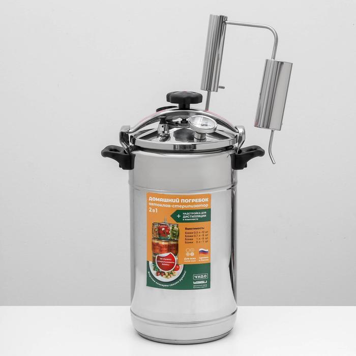 """Автоклав-стерилизатор 22 л """"Домашний погребок 2 в 1"""", манометр, термометр, клапан сброса давления"""