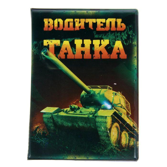 """Обложка для автодокументов """"Водитель танка"""""""