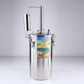 """Самогонный аппарат 20 л """"Первач Элит"""" 20Т, термометр, клапан избыт. давления, слив отходов, охлаждение"""