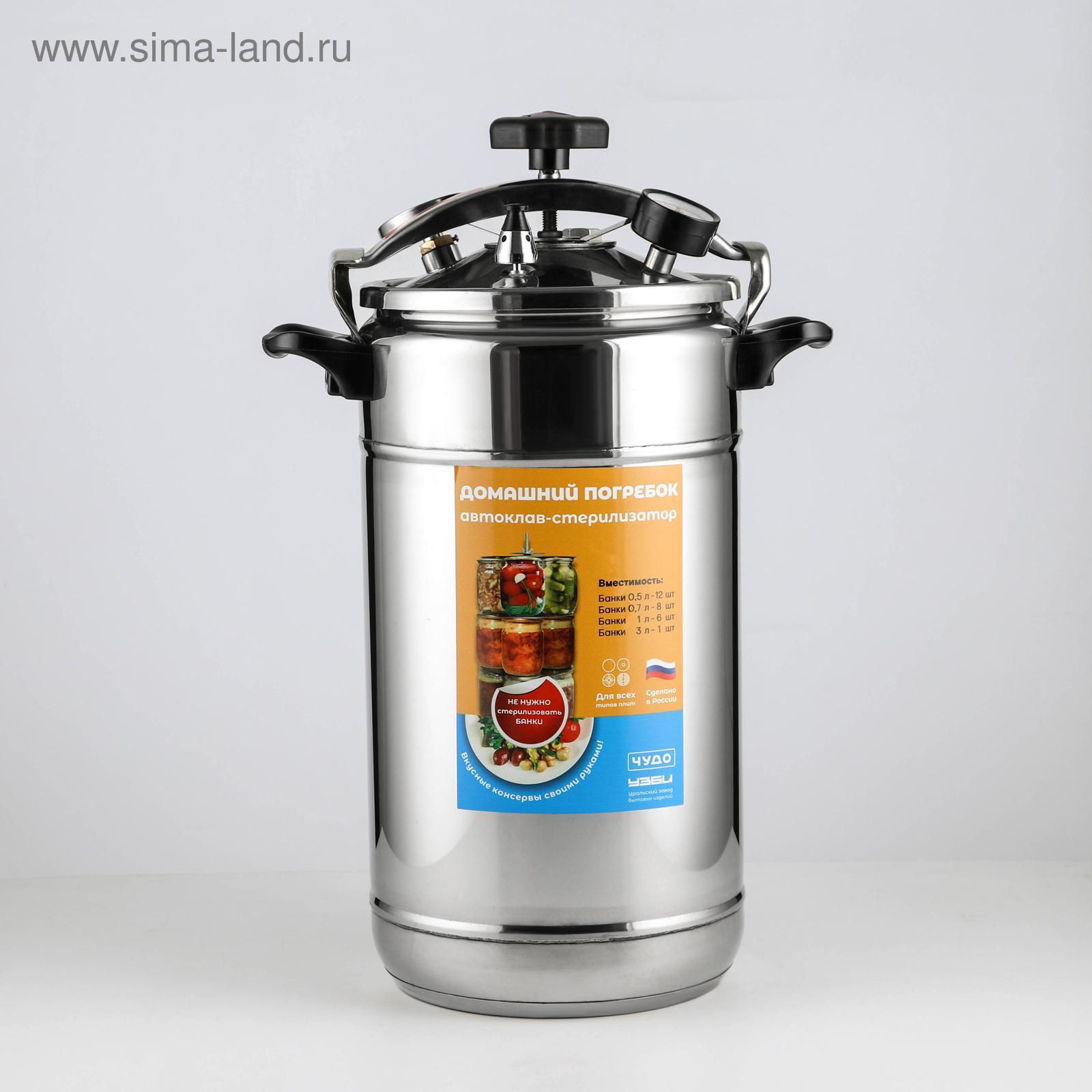 Автоклав 2 в 1 домашний погребок купить в москве купить самогонный апарат в красноярске