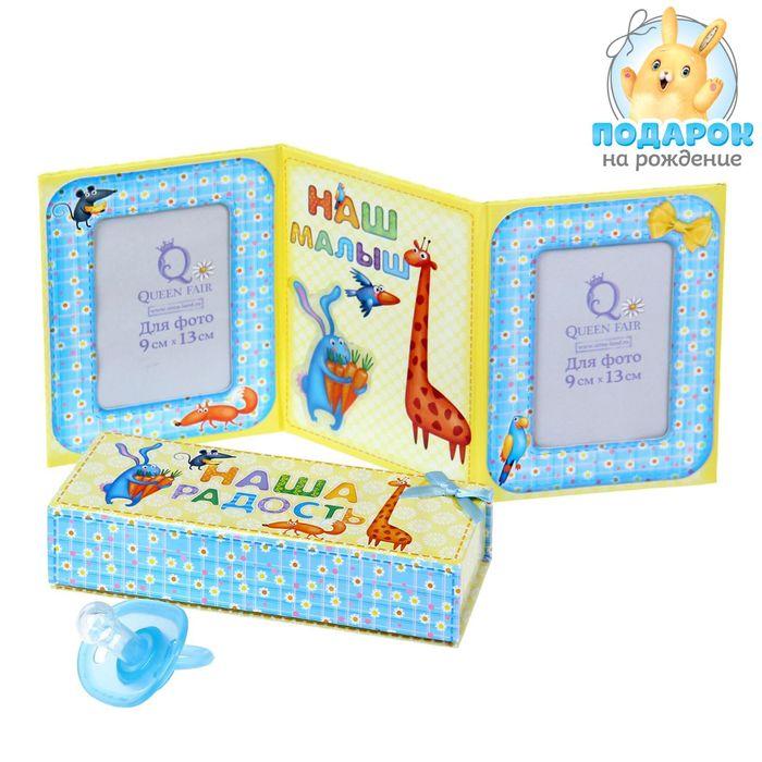 """Набор подарочный для новорожденных """"Наша малыш"""": фоторамка-триптих, 3 коробочки для хранения и соска"""