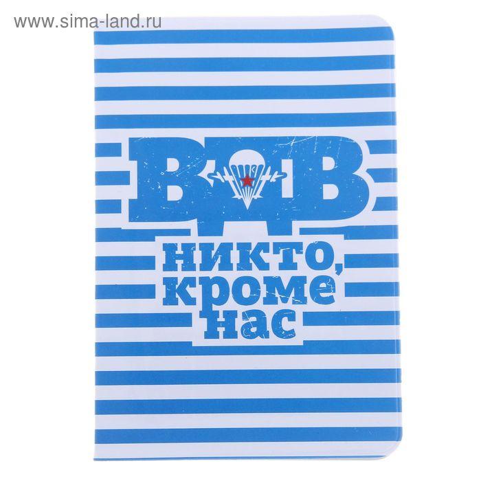 """Обложка для паспорта """"ВДВ"""""""