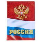 "Cover for avtodokumentov ""Flag"""