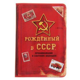 Обложка для паспорта 'СССР' Ош