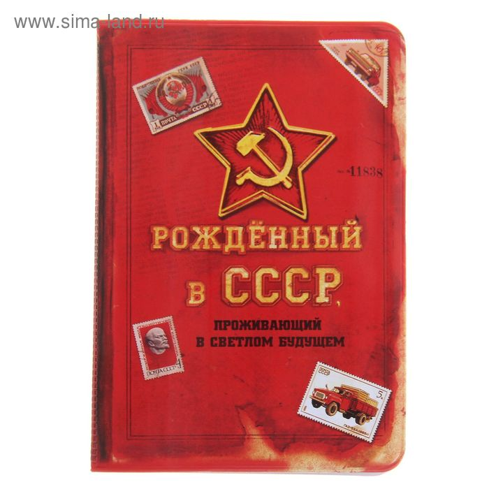 """Обложка для паспорта """"СССР"""""""
