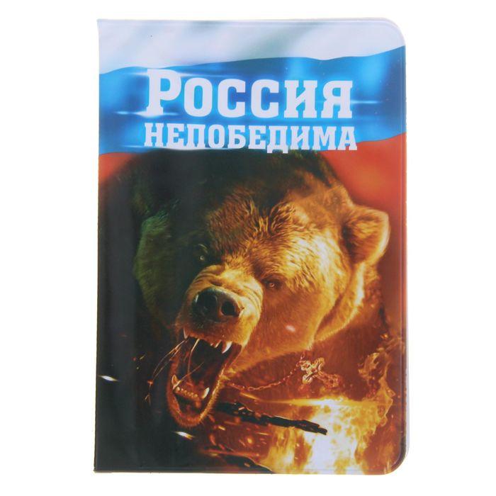 """Обложка для паспорта """"Россия непобедима"""""""