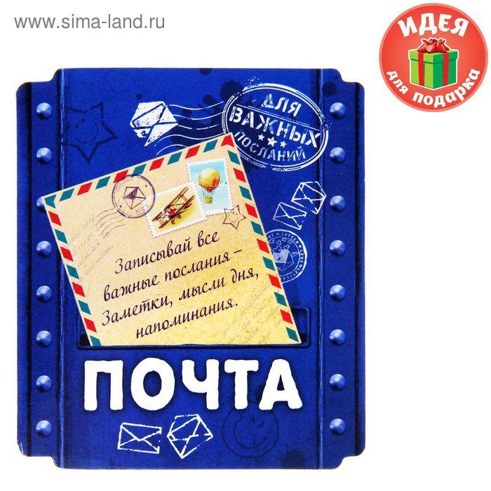 """Блок с отрывными листами в фигурной обложке """"Почта"""", 124 листа"""
