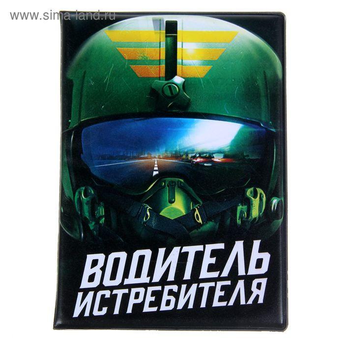 """Обложка для автодокументов """"Водитель истребителя"""""""