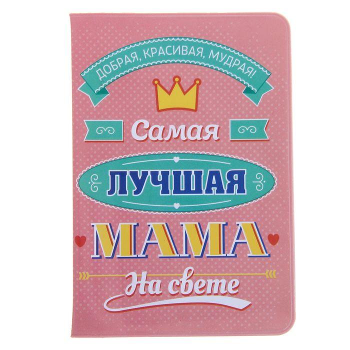 Забыли смешные, картинка с надписью самая лучшая мама