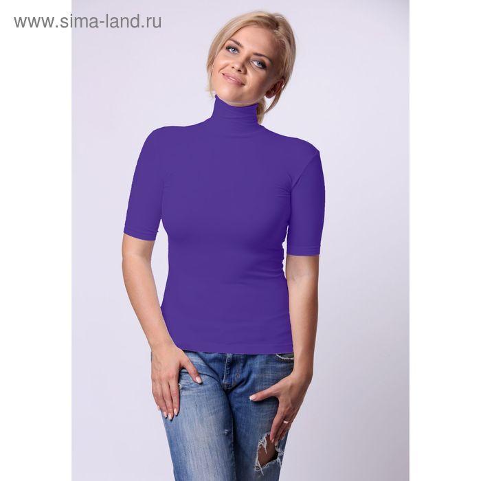 Водолазка женская с высоким воротом и коротким рукавом Collorista, размер 46-48 (L/XL), цвет фиолетовый