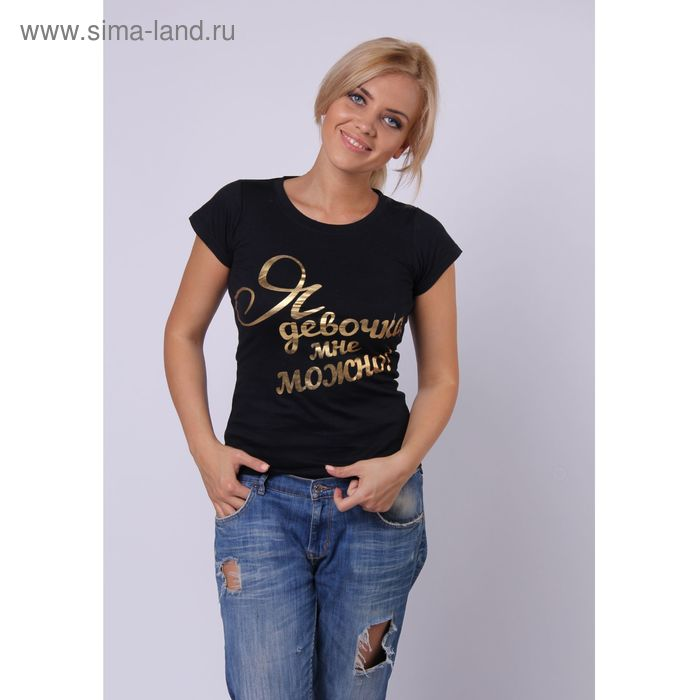 Футболка женская Collorista Gold Мне Можно, размер M (46), 100% хлопок, трикотаж