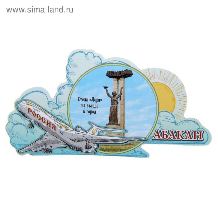"""Магнит с самолётом """"Абакан"""""""