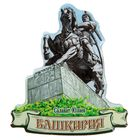 "Magnet with resin fill ""Bashkiria. Salavat Yulaev"""