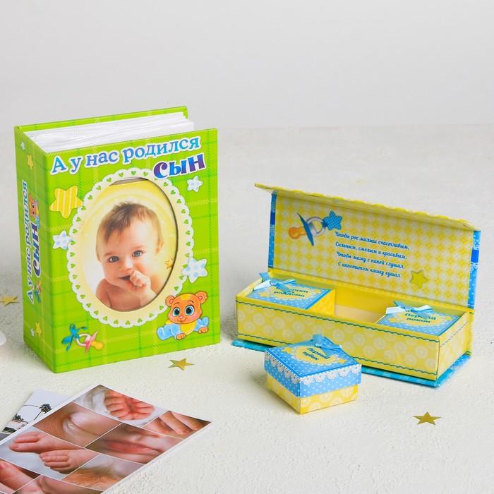 """Набор подарочный для новорожденных """"А у нас сын"""": фотоальбом на 100 фото и три коробочки для хранения"""