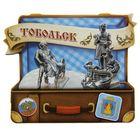 Магнит в форме чемодана «Тобольск»