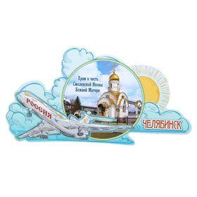 Магнит с самолётом «Челябинск» в Донецке