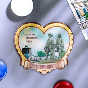 Магнит в форме сердца «Екатеринбург. Памятник основателям города» в Донецке