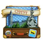 "Magnet in the shape of a suitcase ""Surgut"""