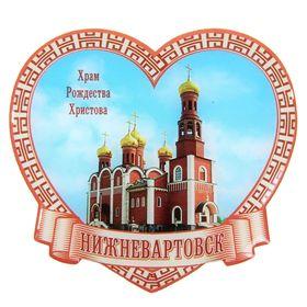 Магнит «Нижневартовск. Храм Рождества Христова» в Донецке