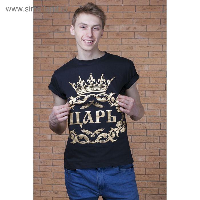 "Футболка мужская Collorista Gold ""Царь"", размер S (44), 100% хлопок, трикотаж"