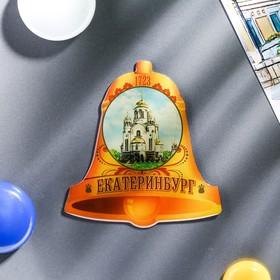 Магнит в форме колокола «Екатеринбург» в Донецке