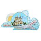 Магнит «Крым. С самолётом»
