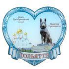 Магнит со смоляной заливкой «Тольятти»