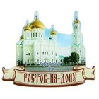 """Magnet with resin fill """"Rostov-on-don. The Cathedral"""""""