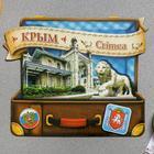 Магнит в форме чемодана «Крым»
