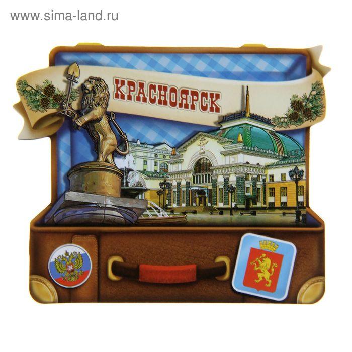 """Магнит в форме чемодана """"Красноярск"""""""