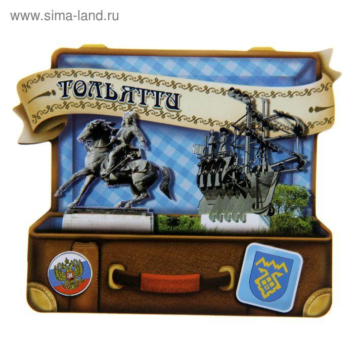 """Магнит в форме чемодана """"Тольятти"""""""
