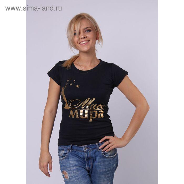 Футболка женская Collorista Gold Мисс Мира, размер L (48), 100% хлопок, трикотаж