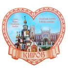 "Magnet with resin fill ""Kirov. Temple Of Faith, Hope, Love"""