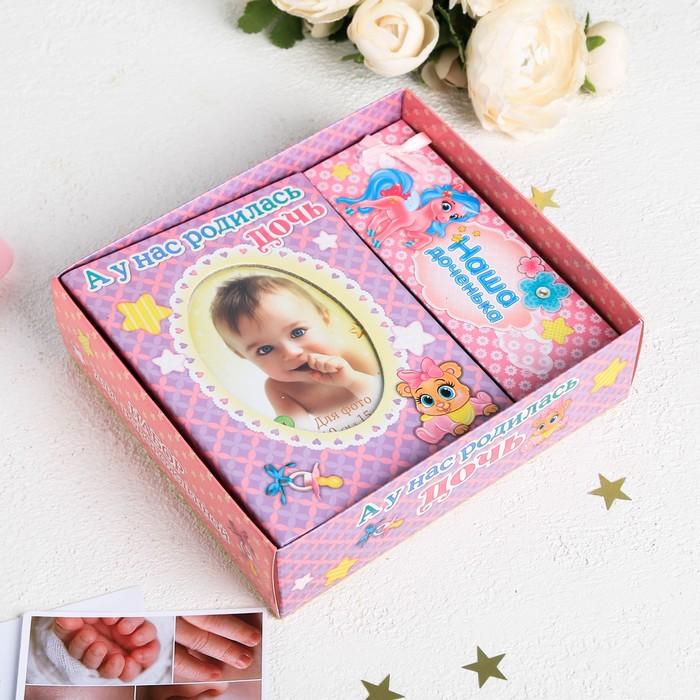 """Набор подарочный для новорожденных """"А у нас дочь"""": фотоальбом на 100 фото и три коробочки для хранения"""