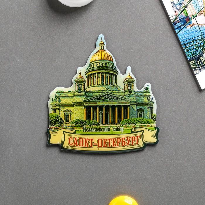 Магнит «Санкт-Петербург. Исаакиевский собор»