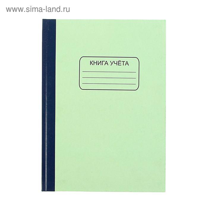 Книга учета А4, 96 листов линейка, офсет №1 (белизна 90%), твердая обложка