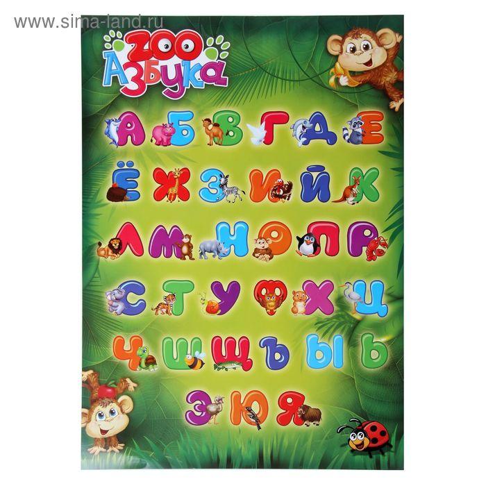 """Плакат """"ЗОО алфавит""""  А2"""