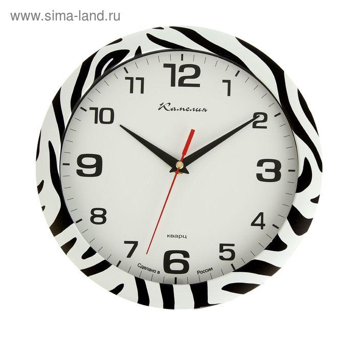 """Часы настенные круглые """"Зебра"""""""