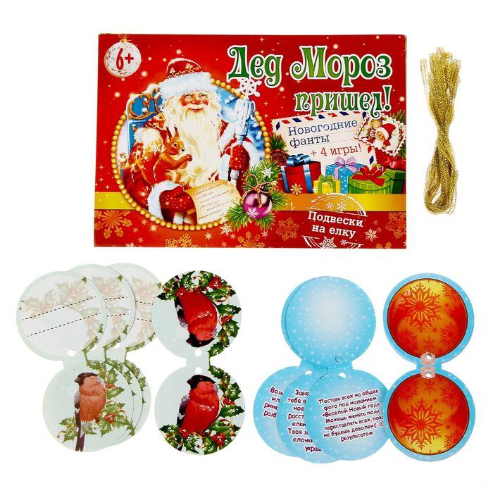 """Игра с подвесками на ёлку """"Дед Мороз пришел"""""""