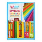 Бумага цветная двухсторонняя А4, 16 листов, 16 цветов, картонная обложка