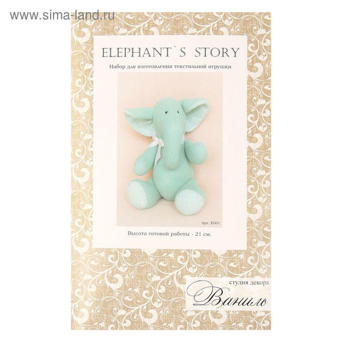 """Набор для изготовления текстильной игрушки """"Ваниль Elephant's story"""" 21 см"""